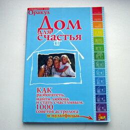 """Дом, семья, досуг - Дом для счастья, """"Оракул"""" за 2005 год., 0"""