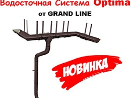 Кровля и водосток - Водосток Optima круглый 125/90, 0