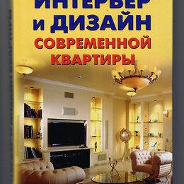 Дом, семья, досуг - Дубровин. Интерьер и дизайн современной квартиры, 0