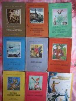 Детская литература - В. Маяковский. Песня-молния. Стихи. Худ. А.…, 0