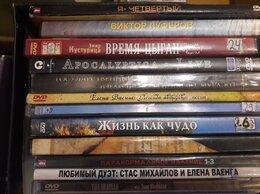 Музыкальные CD и аудиокассеты - двд музыка и фильмы, 0