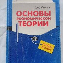 Бизнес и экономика - Книга.Учебник по экономике, 0