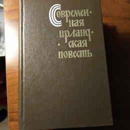 """Художественная литература - Сборник """"Современная ирландская повесть"""", 0"""