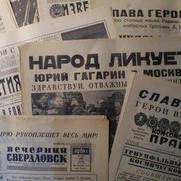 Журналы и газеты - Советские газеты 61-62 годов. Оригиналы., 0