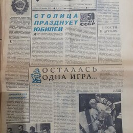 """Журналы и газеты - Газеты """"Московская спортивная неделя"""" 1972г №2-52 , 0"""