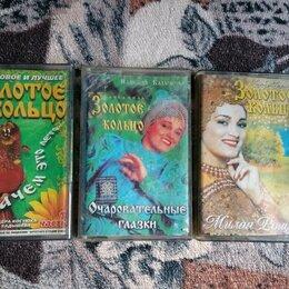 Музыкальные CD и аудиокассеты - Аудиокассеты, 0