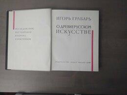 Искусство и культура - книги, 0