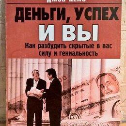Бизнес и экономика - Книга: Деньги, успех и вы. Джон Кехо., 0