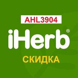 Подарочные сертификаты, карты, купоны - IHerb промокод iHerb скидка айхерб скидка iHerb, 0
