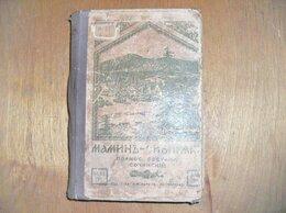 Антикварные книги - Дореволюционные и старые книги, 0