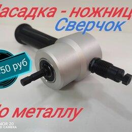 """Электрические ножницы - Насадка - ножницы """"сверчок"""" , 0"""