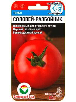 Семена - Соловей разбойник Томат СС 20шт Сибирский сад, 0