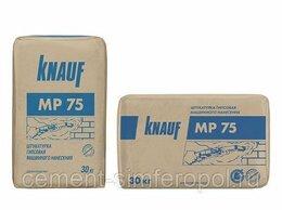 Строительные смеси и сыпучие материалы - Кнауф МП-75, 0