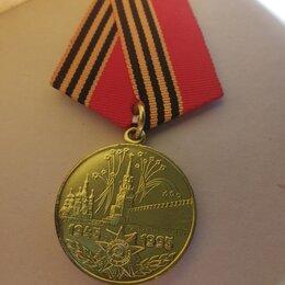 Жетоны, медали и значки - Юбилейная медаль «50 лет Победы ВОВ», 0