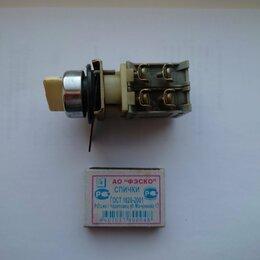 Электрические щиты и комплектующие - Выключатель Германия, 0
