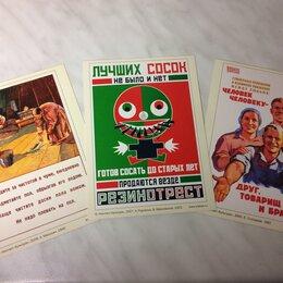 Постеры и календари - Открытки с изображением советских плакатов, 0