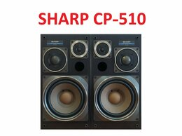 Акустические системы - Акустическая система SHARP CP-510 в хорошем…, 0