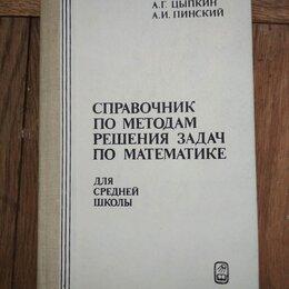 Словари, справочники, энциклопедии - Справочник по математике, 0