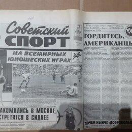 """Журналы и газеты - Газеты """"Советский спорт"""" 1986г-1998г., 0"""