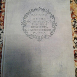Художественная литература - Кондорсэ . Эскиз человеческой картины прогресса человеческого разума, 0