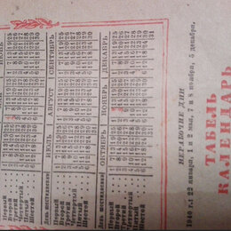 Календари - Историко-революционный календарь 1940г., 0