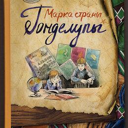 Детская литература - Софья Могилевская. Марка страны Гонделупы, ИД Мещерякова, 2018, 0