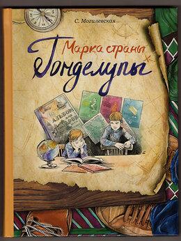 Детская литература - Софья Могилевская. Марка страны Гонделупы, ИД…, 0