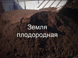 Удобрения - Плодородная земля/Грунт/чернозем, 0