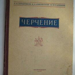 Наука и образование - Серебряков А., Янковский К., Плешкин М. Черчение., 0