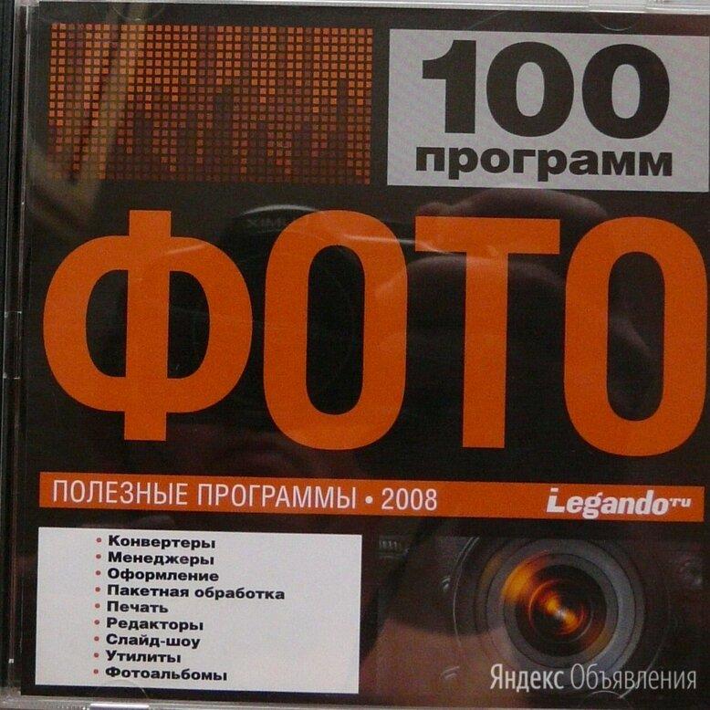 Полезные программы для фото по цене 80₽ - Программное обеспечение, фото 0
