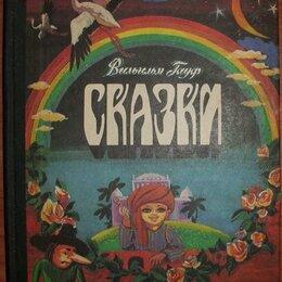 Детская литература - Гауф Вильгельм. Сказки. 1988, 0