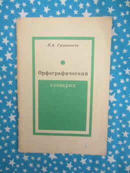 Наука и образование -  Е.В. Зворыгина. Первые сюжетные игры малышей.…, 0