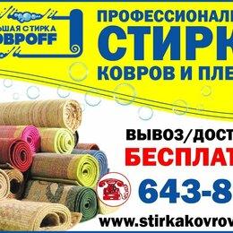 Бытовые услуги - Стирка ковров, 0