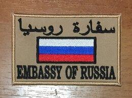 Военные вещи - Патч шеврон Embassy of Russia, 0