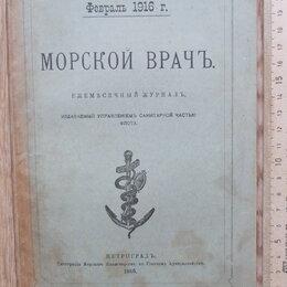 Журналы и газеты - журнал Морской врач, февраль 1916 года, 0