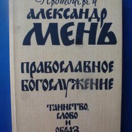 Прочее - Православное Богослужение  , 0