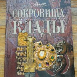 Прочее - Книга «Сокровища и клады». , 0