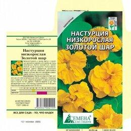 Семена - Настурция Золотой шар низкорослая, Семена для Сибири, 0,5г, , 0