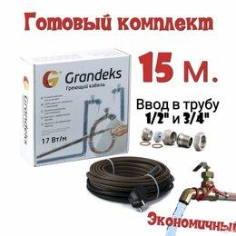 Кабеленесущие системы - Греющий кабель 17Grandeks 2-15м, 0