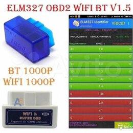 Диагностические сканеры - Адаптер диагностики ELM327 OBD2 wifi bt v1.5, 0