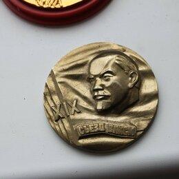 Жетоны, медали и значки - медаль памятная, 0