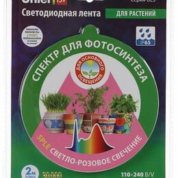 Аксессуары и средства для ухода за растениями - Светодиодная лента для растений, 0