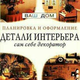 Дом, семья, досуг - Детали интерьера. Сам себе декоратор, 0