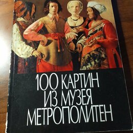 Искусство и культура - 100 картин из музея Метрополитен, 0