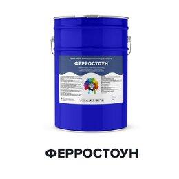 Краски - УФ стойкая спец-эмаль 3 в 1 - ФЕРРОСТОУН…, 0