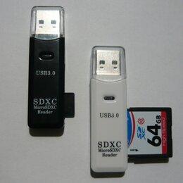 Устройства для чтения карт памяти - Картридер USB 3.0, 0