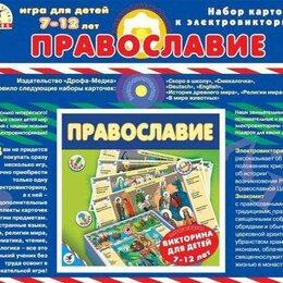 Дидактические карточки - Дрофа 1060 Набор карточек Православие, 0