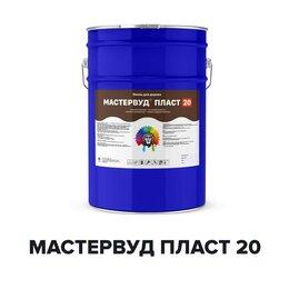 Краски - Краска для дерева матовая - МАСТЕРВУД ПЛАСТ 20…, 0
