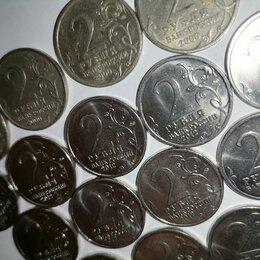 Монеты - Юбилейные монеты 2р., 0