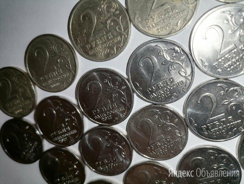 Юбилейные монеты 2р. по цене 1₽ - Монеты, фото 0